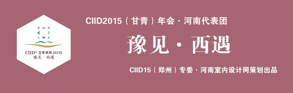 CIID2015甘青年会