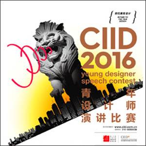 CIID2016青年设计师演讲比赛