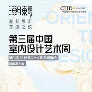 CIID2016年杭州年会