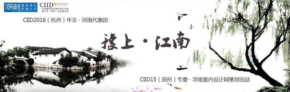 CIID2016杭州年会河南代表团