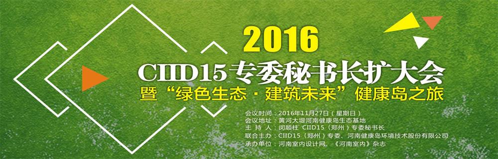 CIID15专委2016年秘书长扩大会议
