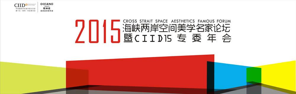 CIID15专委2015年会