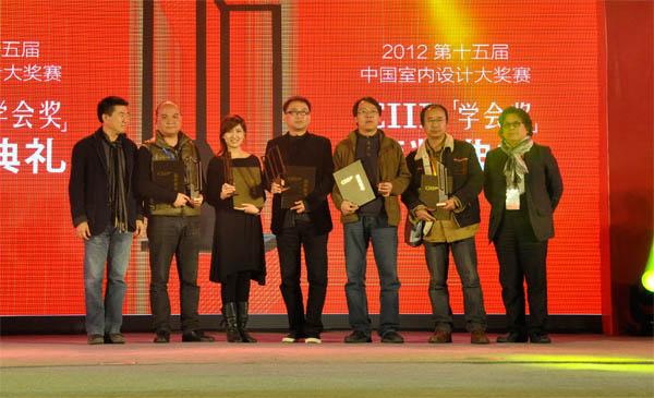 饰设计工程有限公司执行董事刘世尧老师获奖-CIID第十五届中国室内