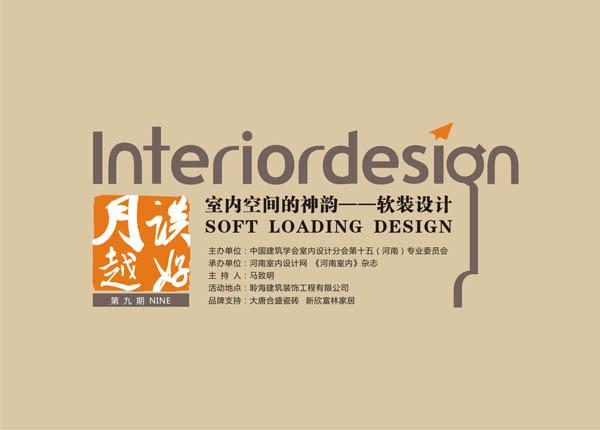CIID15专委常务委员任杰女士带来的演讲主题是《高端别墅——新装饰主义》。任杰女士结合自己近十年的设计经验,分享了天伦庄园别墅样板间和迎宾路3号别墅样板间两个软装经典案例。任杰女士认为,一件优秀的建筑设计应能震撼整个时代,一件优秀的室内设计应能改变一种生活方式。任杰女士的座右铭是:菩提心易发,恒常心难待。做设计贵在坚持,认定这个行业一定要坚持不懈地走下去。  马致明先生  赵连赢先生  王磊先生  郑福绪先生  王长玲女士  王飞跃先生  孙华锋先生为新会员代表颁证  抽奖环节