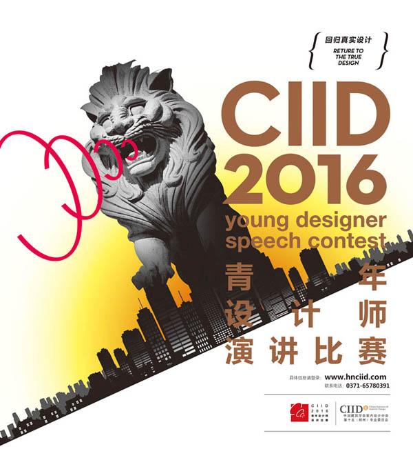 """设计是做出来的,设计也需要讲出来!作为设计师,我们需要苦练""""内功"""",设计出优秀的作品;作为设计师,我们还需要把我们的设计作品讲出来。完整而准确地阐释设计创意和设计作品的内涵,让客户认同和欣赏我们的设计,为设计买单! 中国建筑学会室内设计分会(简称CIID)一直致力于推广设计新锐力量,为了给广大青年室内设计师提供自我展示的平台,促进室内设计行业发展,2016年CIID15专委将组织开展一场青年设计师演讲比赛,旨在让青年设计师展示自我,锻炼自我表达、沟通的能力;同时,加深对设计的思考"""