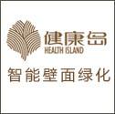 健康岛智能壁面绿化